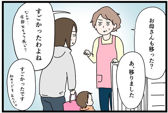 icchomae1079_03