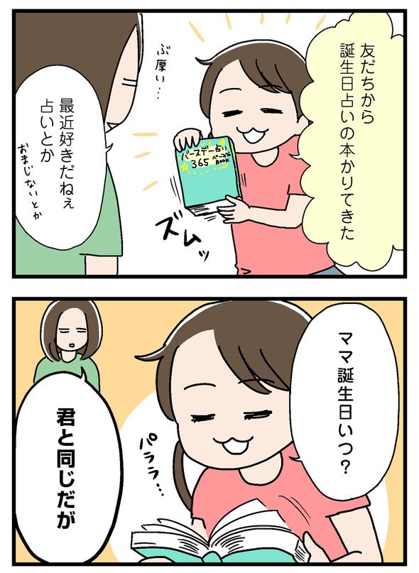 icchomae866_01