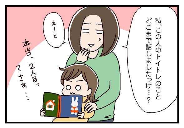 icchomae471_01