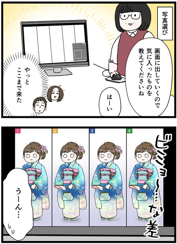 icchomae1263_01