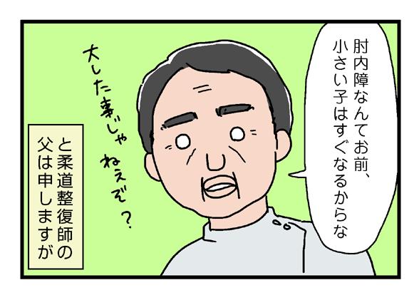 icchomae266_05