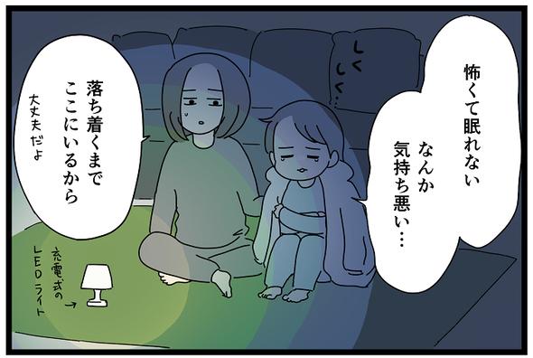 icchomae1187_03