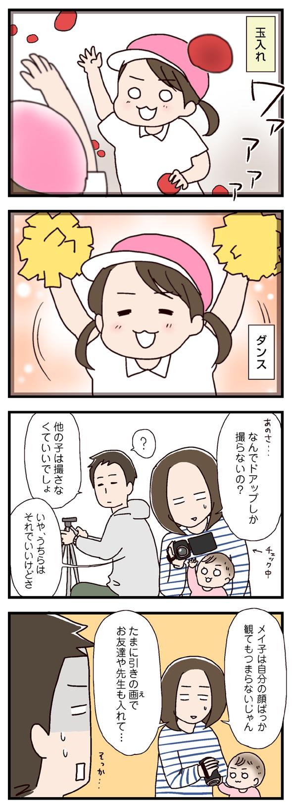 icchomae413_02