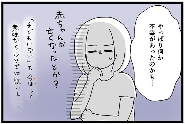 icchomae1229_06
