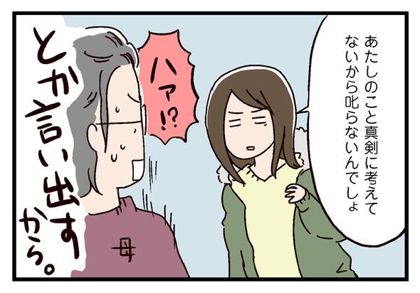 icchomae487_05