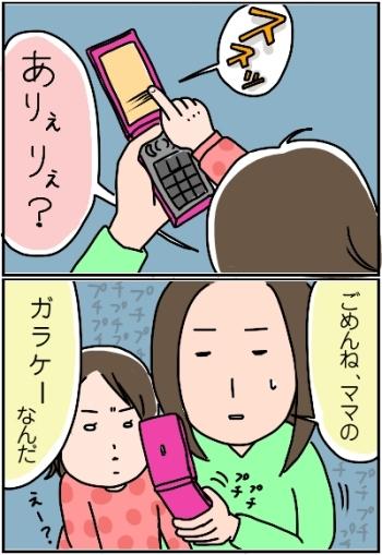 姉ちゃんは育児中-現代っ子02