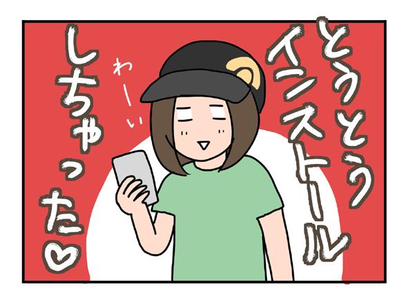 icchomae233_1