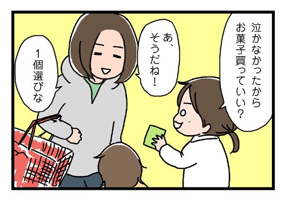 icchomae257_04