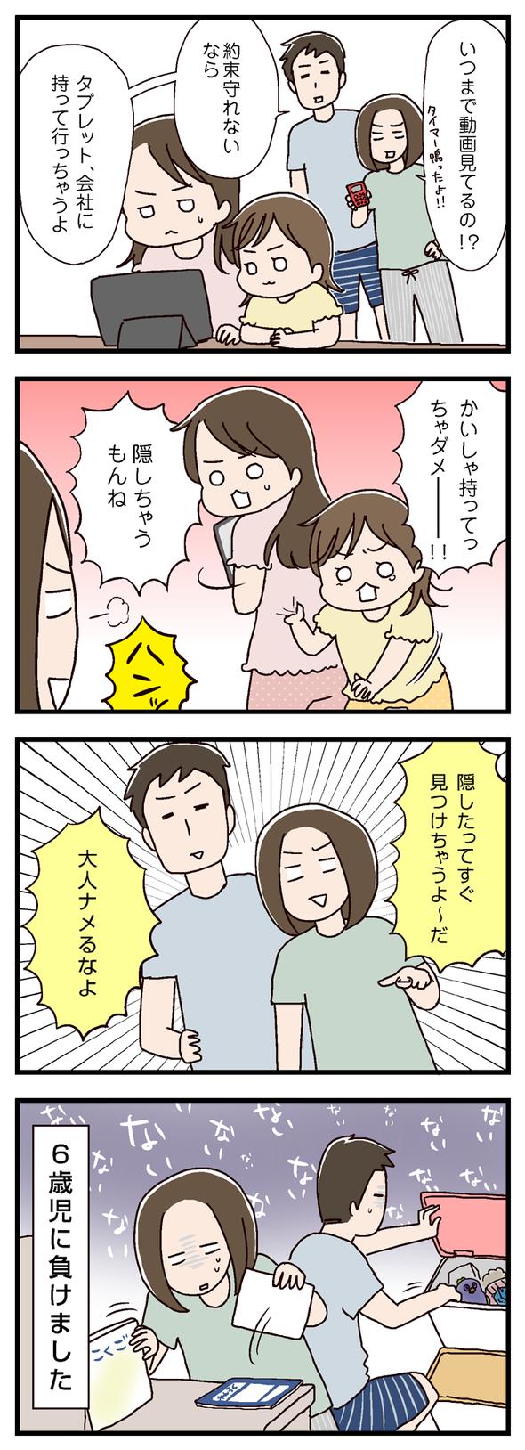 icchomae359_01