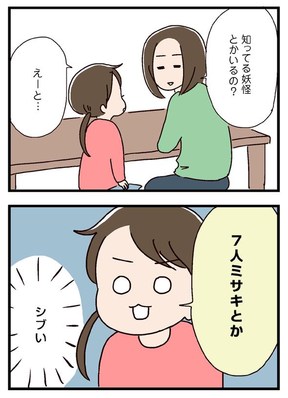 icchomae483_02