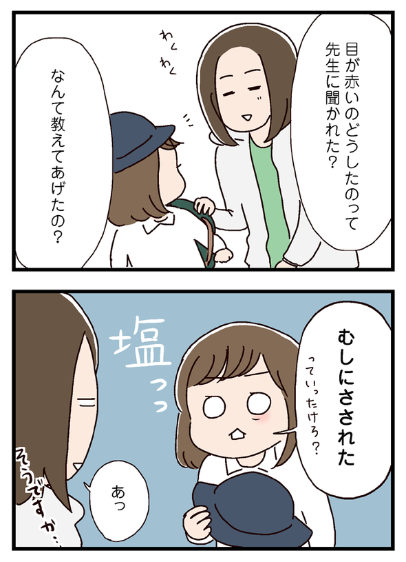icchomae649_02