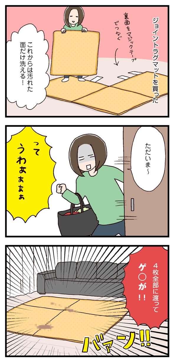 icchomae444_01