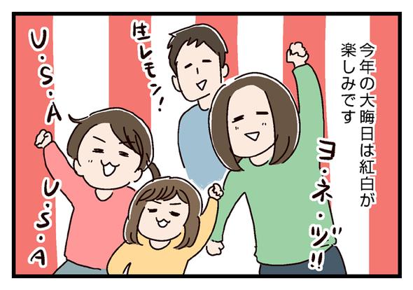 icchomae698_01