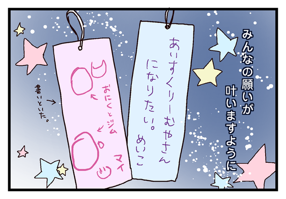 icchomae365_02