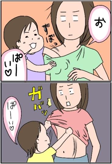 姉ちゃんは育児中-ぱい01