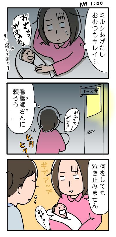 泣き止まない01