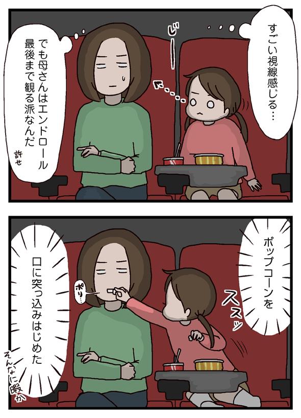 icchomae325_02