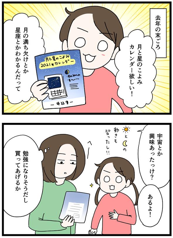 icchomae1250_01