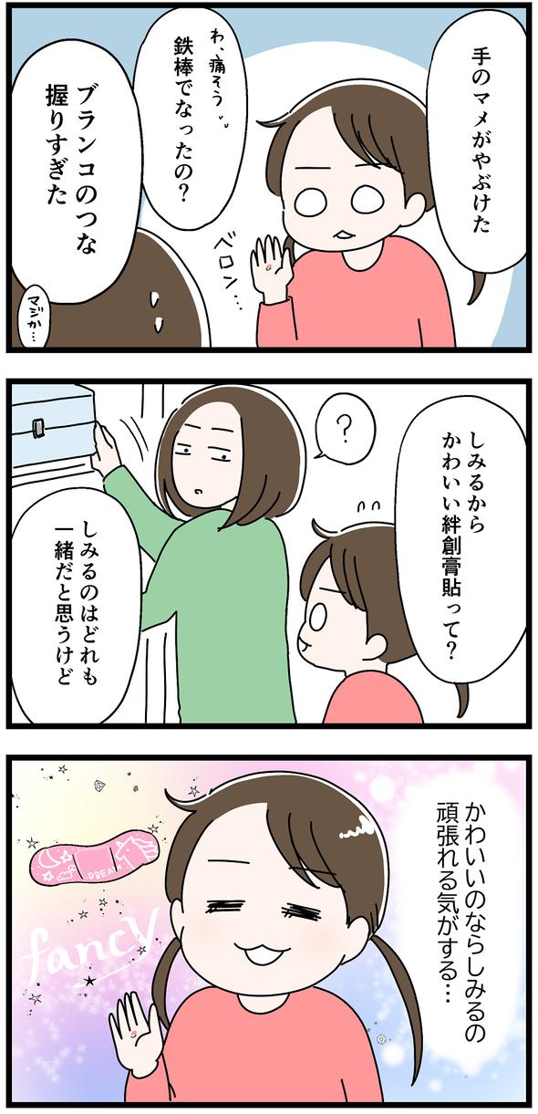 icchomae919_01