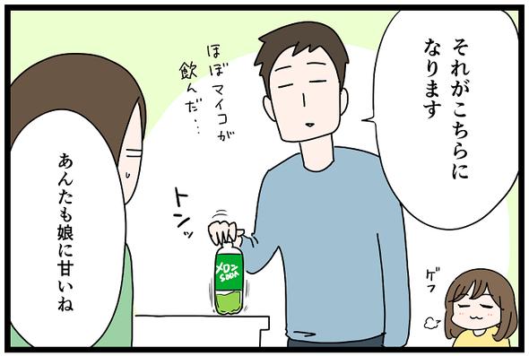 icchomae1110_04