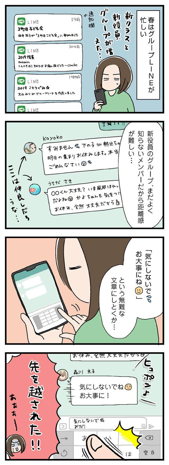 icchomae768