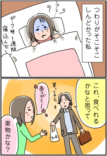 姉ちゃんは育児中-妊婦編01
