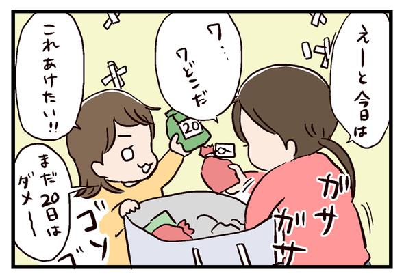 icchomae460_04