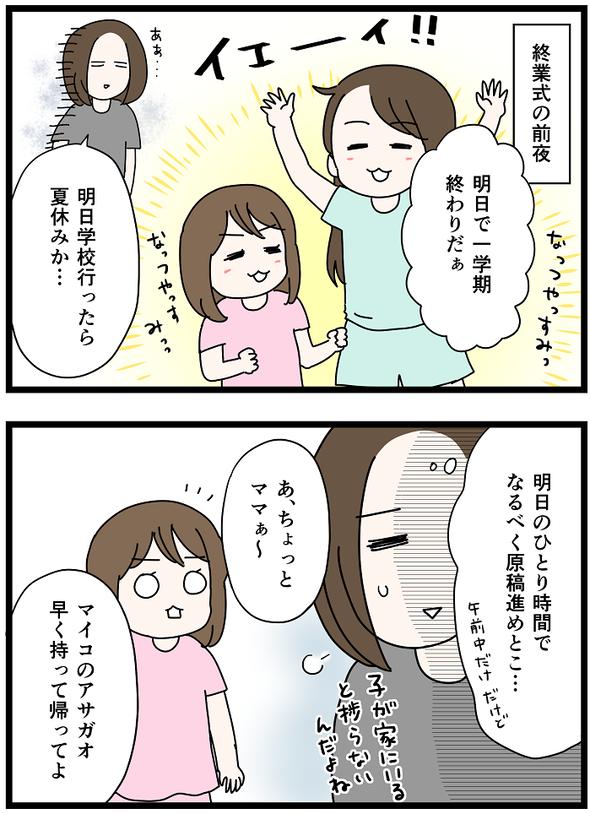 icchomae1267_01