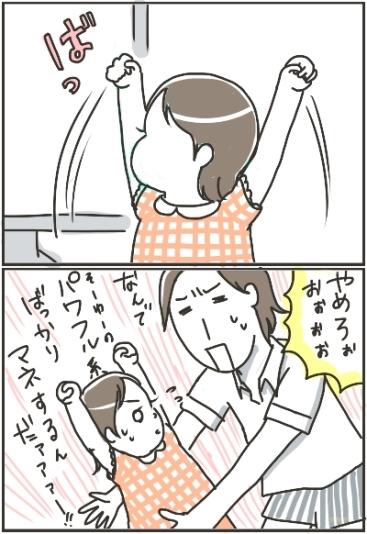 姉ちゃんは育児中-パワフル系02