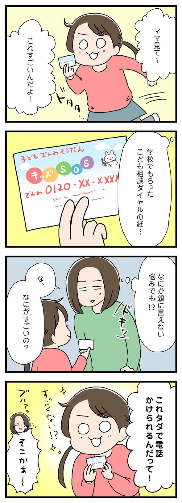 icchomae719
