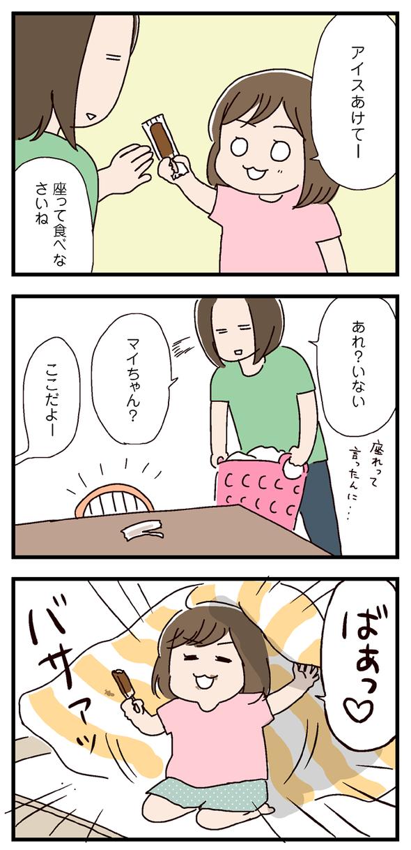 icchomae548_01