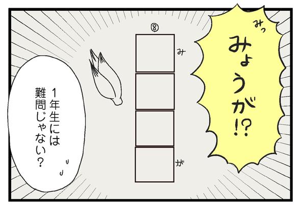 icchomae361_03