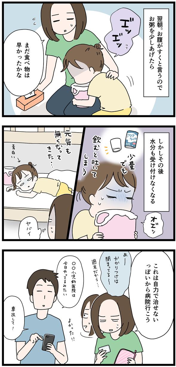 icchomae1061_01