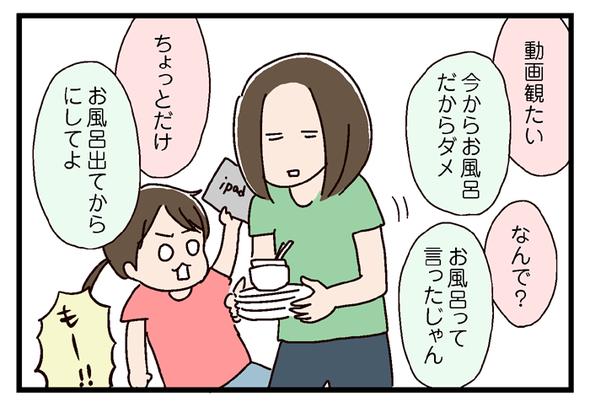 icchomae549_02