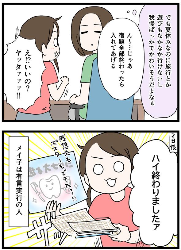 icchomae1277_03
