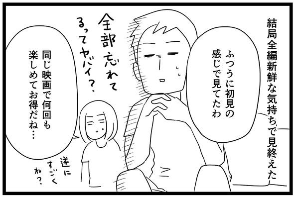 icchomae1099_03