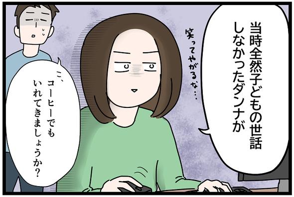 icchomae1167_07