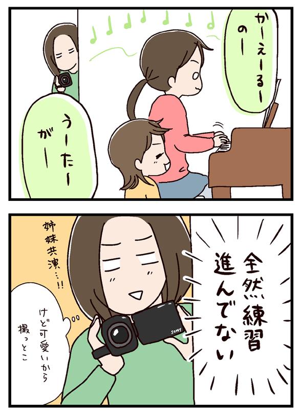 icchomae475_02