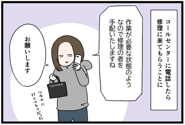 icchomae993_03