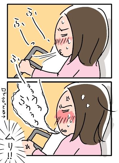 姉ちゃんは育児中-深呼吸02