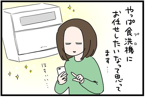 icchomae967_06