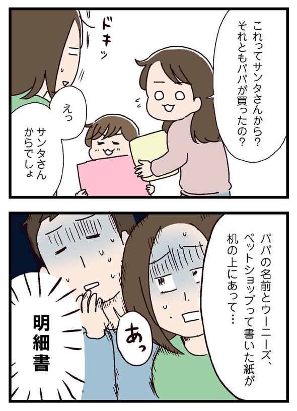 icchomae473_03
