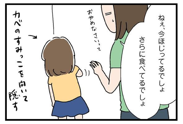 icchomae813_01