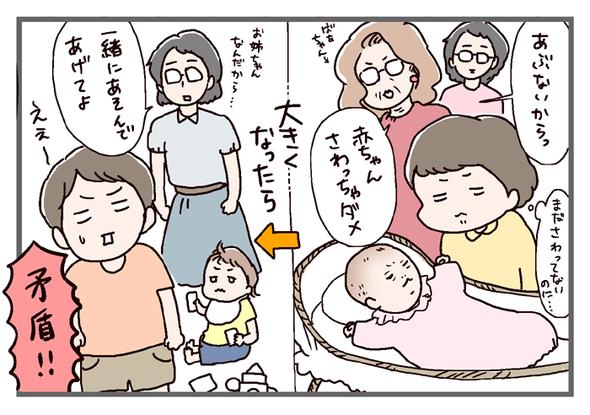 icchomae347_01