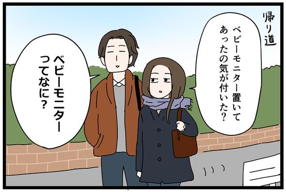 icchomae1229_01