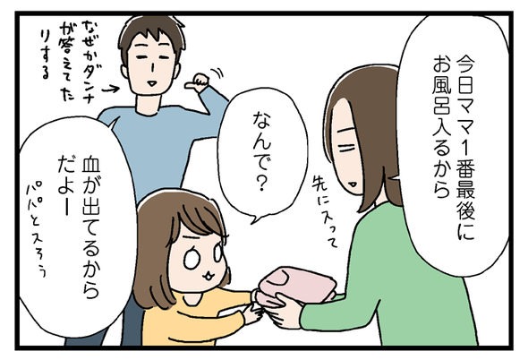 icchomae727_03