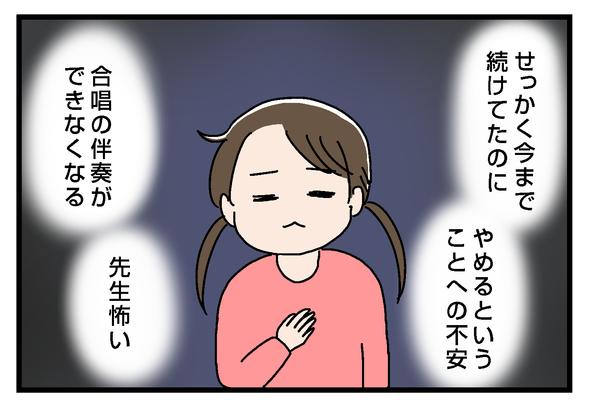 icchomae806_04