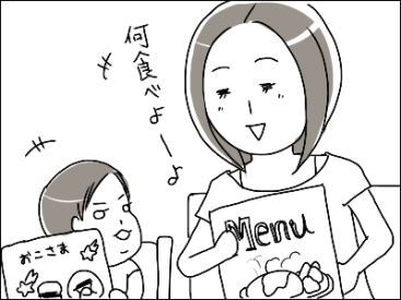 姉ちゃんは育児中-外食01