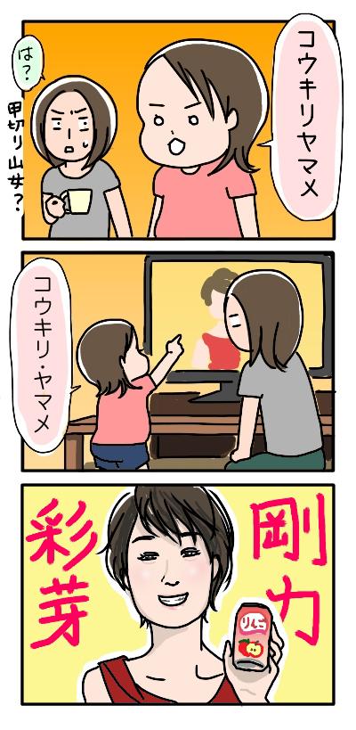 姉ちゃんは育児中-コウキリヤマメ