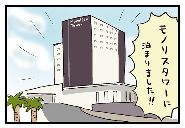 ハワイアンズ旅行レポ③ ~モノリスタワーに宿泊~